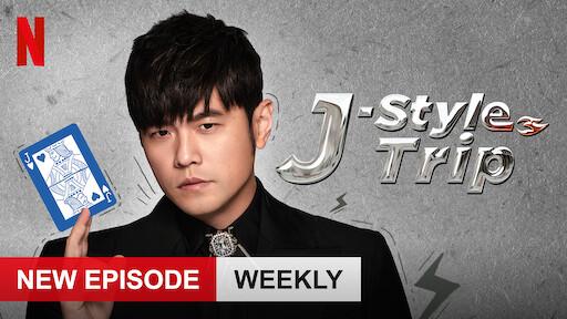 J-Style Trip