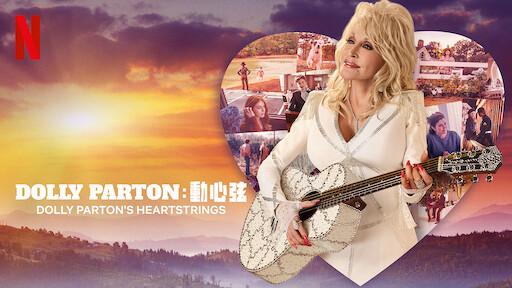 Dolly Parton:動心弦