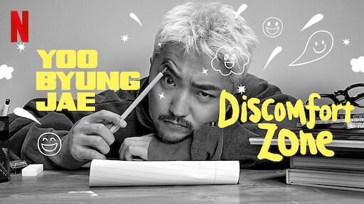 Yoo Byung Jae: Discomfort Zone